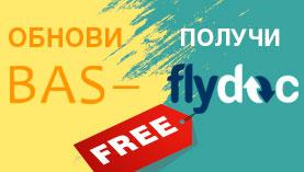 Модуль FlyDoc интегрирован в типовые решения BAS