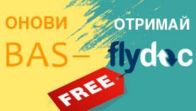 Модуль FlyDoc інтегрований в типові рішення BAS